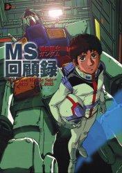 MS回顧録―機動戦士ガンダム