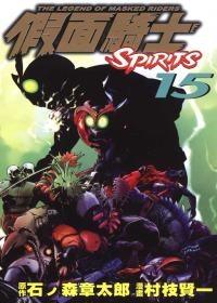 假面騎士SPIRITS 15