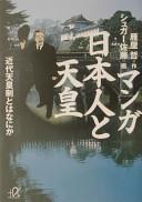 マンガ日本人と天皇