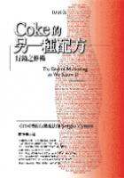Coke的另一種配方