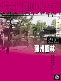 城市堛漱s水情懷──遊訪蘇州園林