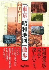 東京「昭和地図」散歩