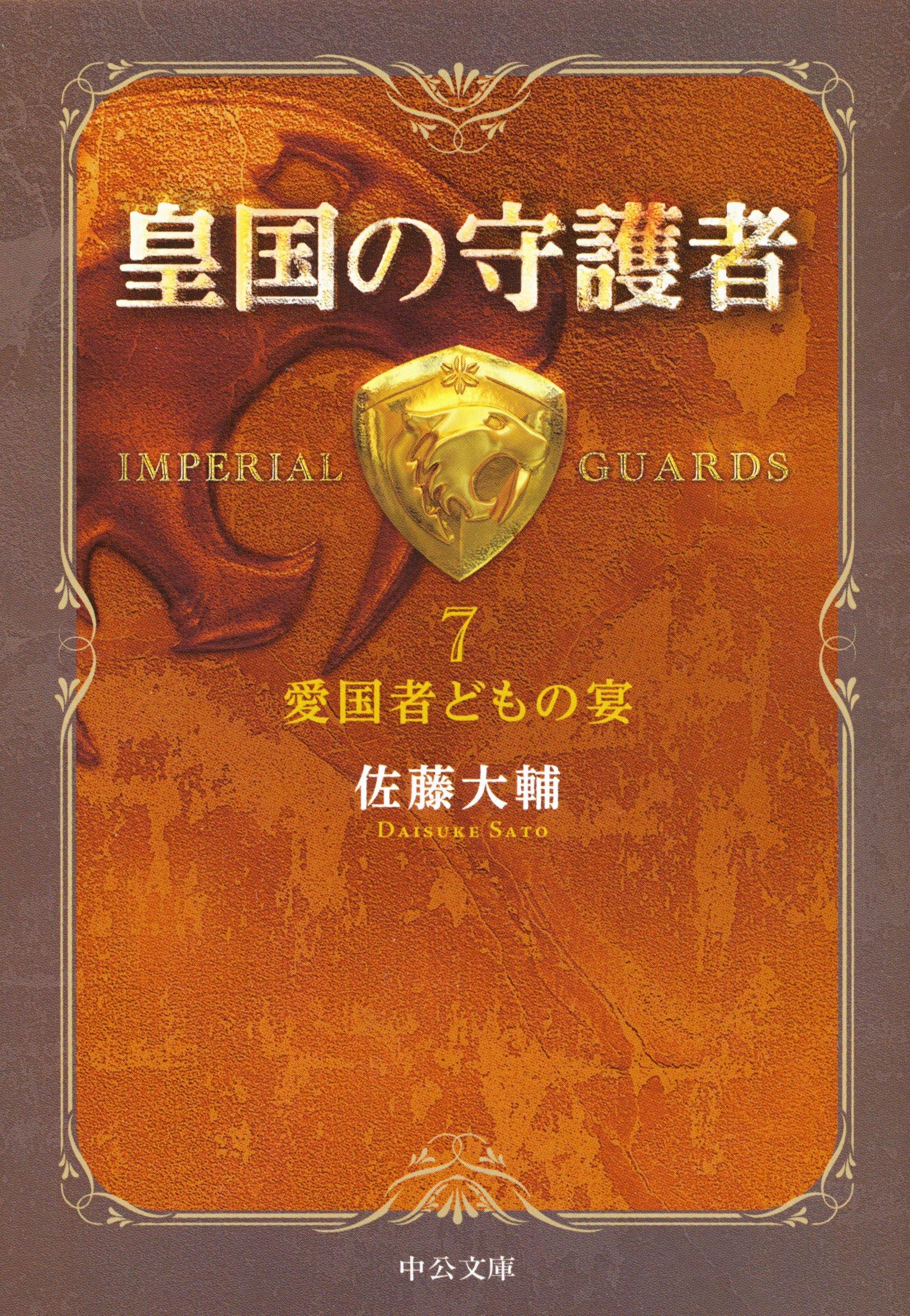皇国の守護者 (7)