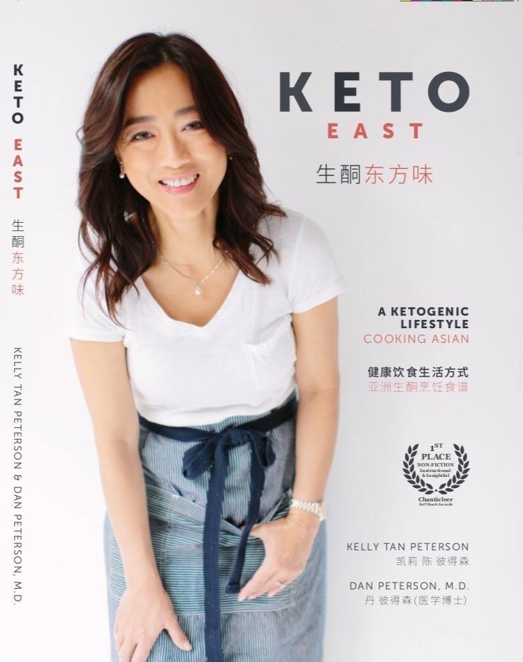 生酮东方味KETO EAST(中英双语Chinese-English Bilingual)