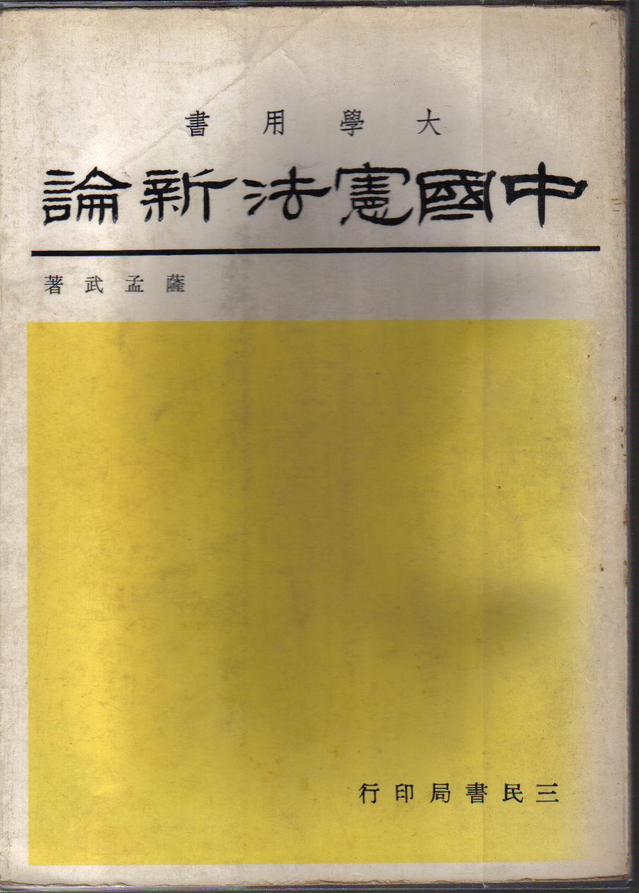 中國憲法新論