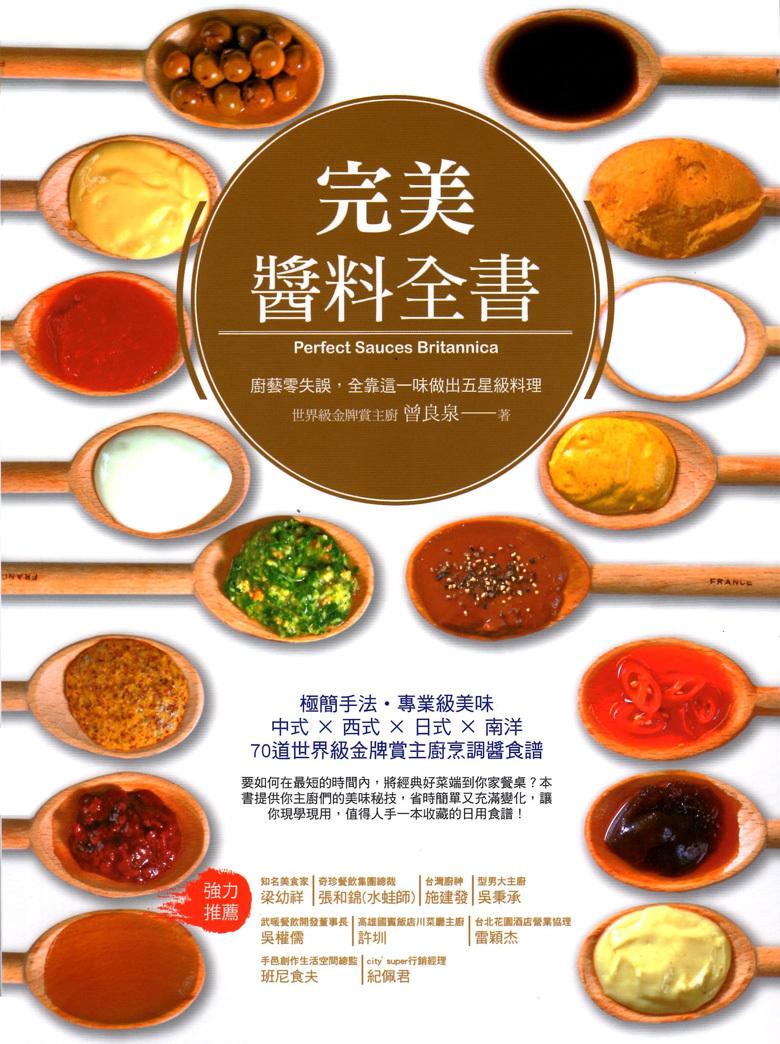 完美醬料全書:廚藝零失誤,全靠這一味做出五星級料理