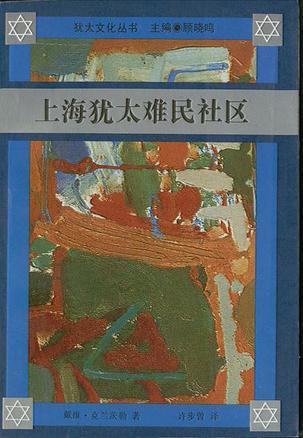 上海犹太难民社区1938-1945