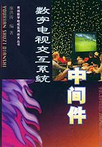 数字电视交互系统——中间件/有线数字电视实用技术丛书