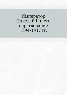 Imperator Nikolaj II i ego tsarstvovanie. 1894-1917 gg