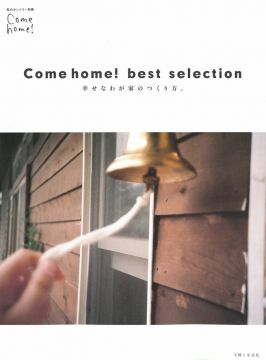 Come home! best selection