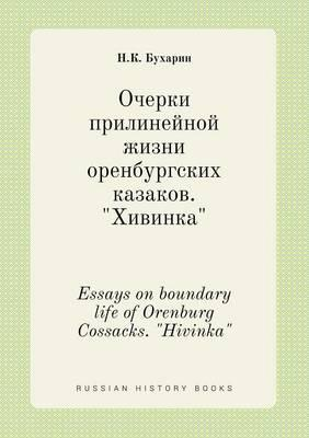 """Essays on Boundary Life of Orenburg Cossacks. """"Hivinka"""""""