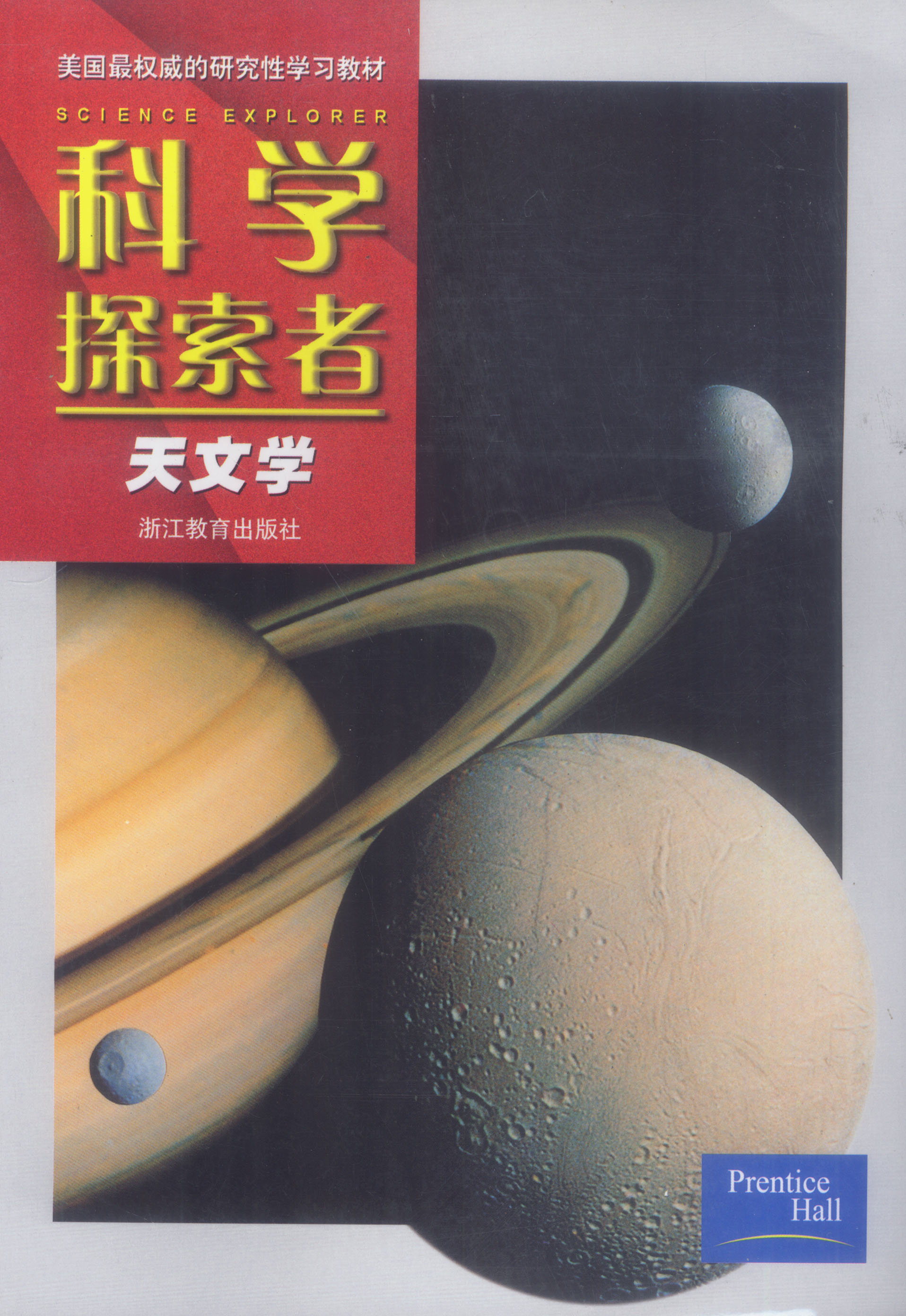 科学探索者.天文学