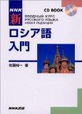 CDブック NHK新ロシア語入門