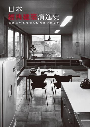 日本經典建築演進史