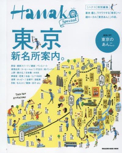 東京新名所案内。