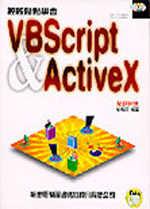 輕輕鬆鬆學會VBSCRIPT & ACTIVEX