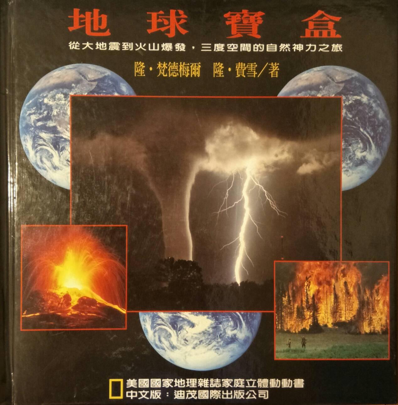地球寶盒:從大地震到火山爆發,三度空間的自然神力之旅