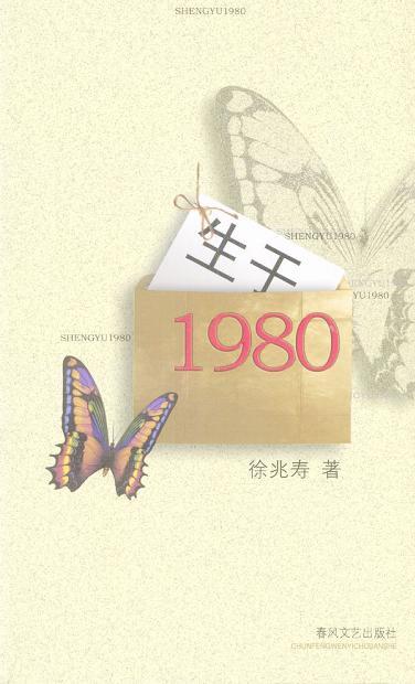 生于1980