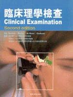臨床理學檢查