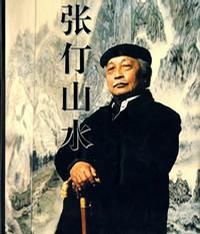 张仃山水画册