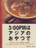 3:00PMはアジアのおやつで