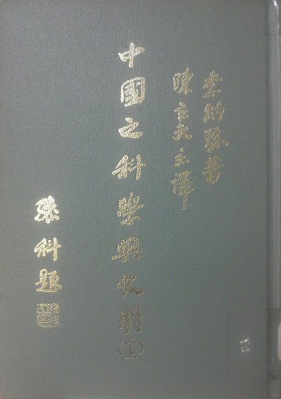 中國之科學與文明 第十五冊