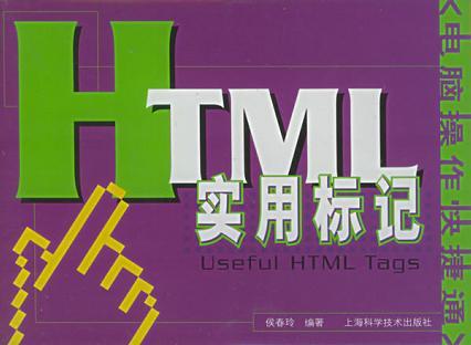 HTML实用标记