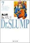 Dr.スランプ #7