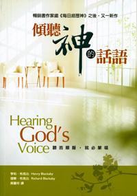 傾聽神的話語