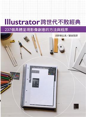 Illustrator跨世代不敗經典