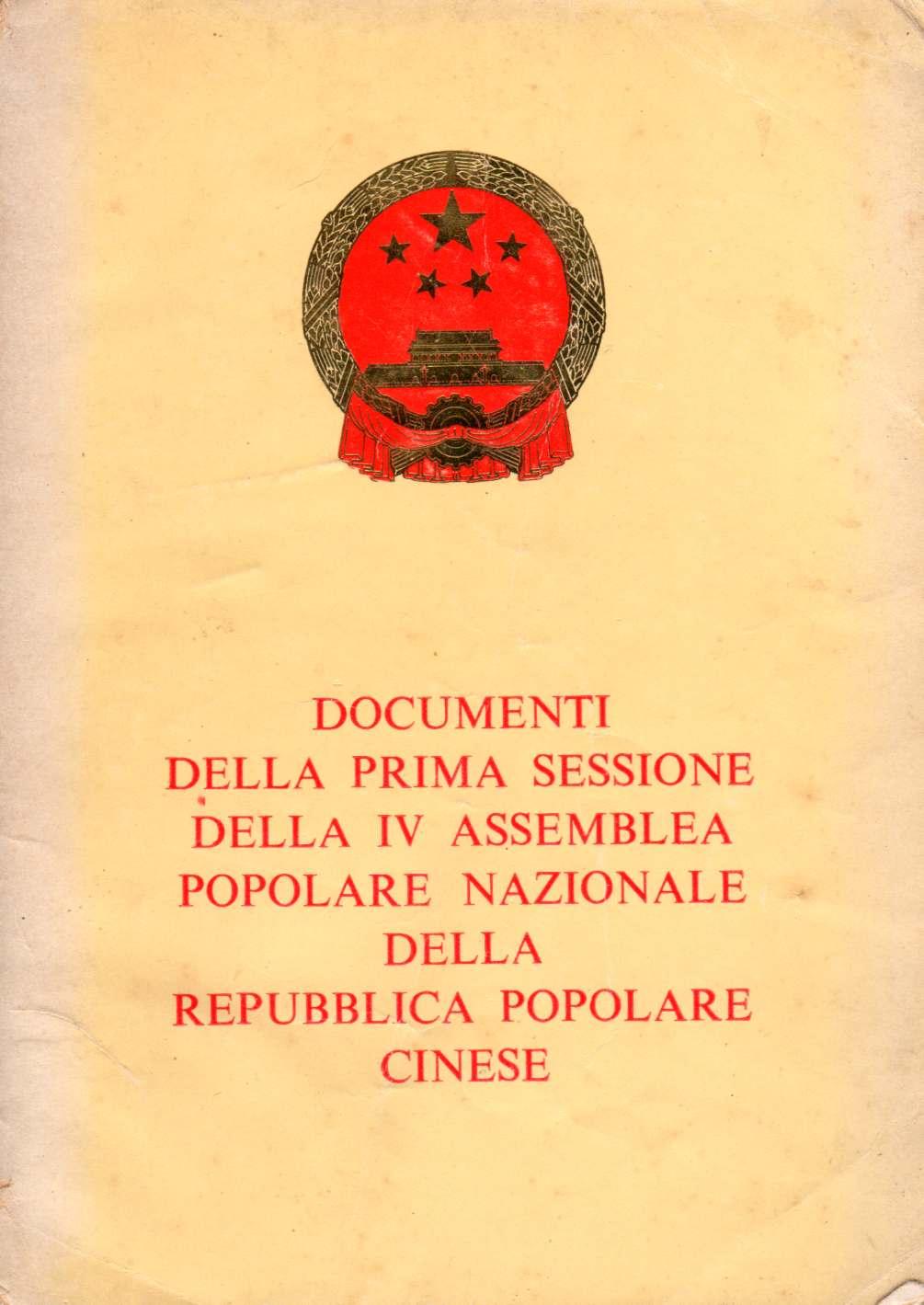 Documenti della prima sessione della IV assemblea popolare nazionale della Repubblica popolare cinese