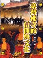 台灣佛寺的信仰與文化