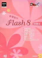 製作動畫Flash 8一切搞定
