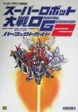 スーパーロボット大戦 ORIGINAL GENERATION2 パーフェクトガイド