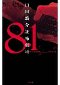 8.1 山田悠介狂�...