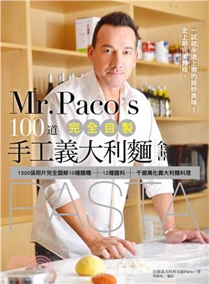 Mr. Paco's 100道完全自製手工義大利麵全書