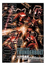 機動戰士鋼彈 THUNDERBOLT 2