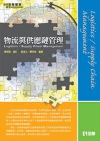 物流與供應鏈管理(第四版)