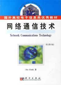 網絡通信技術