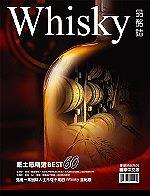 Whisky 品酩誌