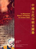 中國古代印刷史圖冊