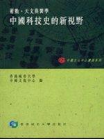 中國科技史的新視野