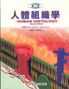 人體組織學