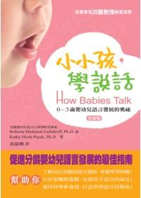 小小孩,學說話(全新版)