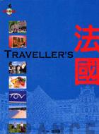 Traveller's法國