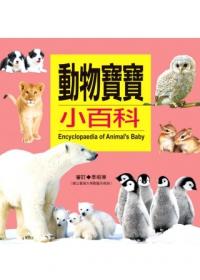 動物寶寶小百科