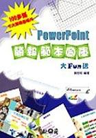 PowerPoint簡報範本圖庫