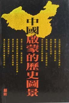 中國啟蒙的歷史圖景