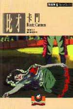【歌劇經典6】比才 - 卡門