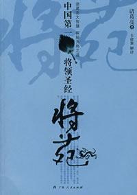 中国第一将领圣经